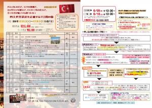 16春夏p3-p3.5【夏Tour】