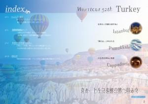 16春夏p1-p2【目次&トルコページ】