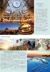 16春夏p4【夏Tour】