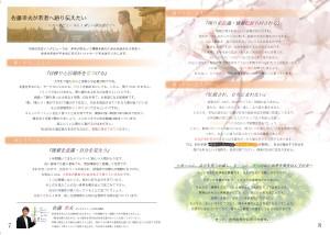 16春夏P7-P8【先生インタビュー】